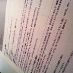 Japanische Strickschrift